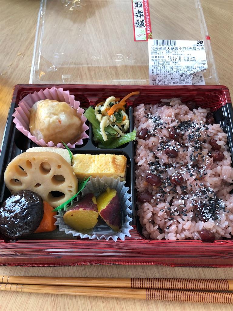 f:id:asahi-diet:20181116012058j:image