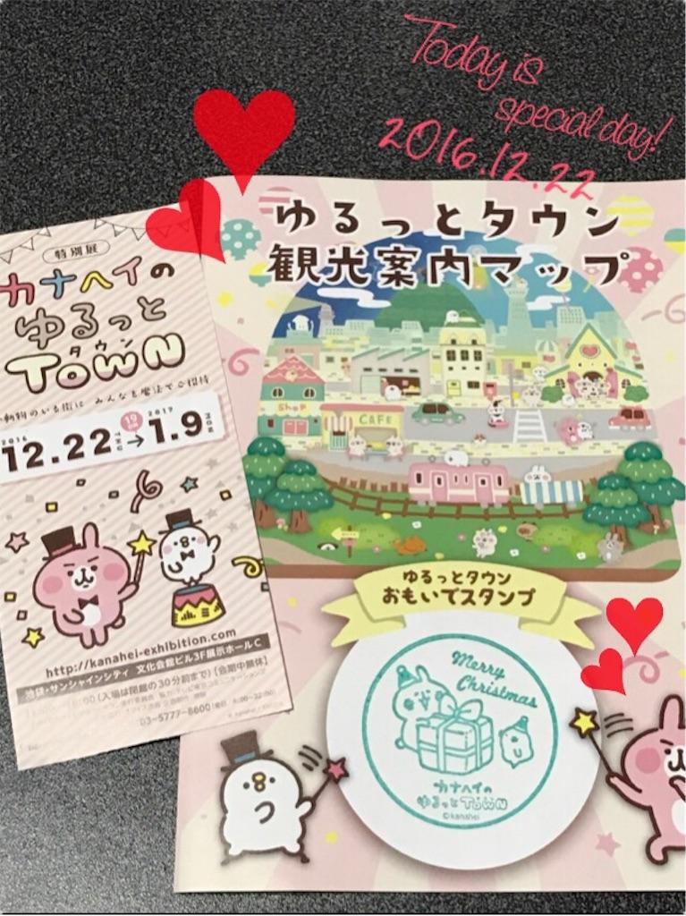 f:id:asahi-plus:20161222195001j:image