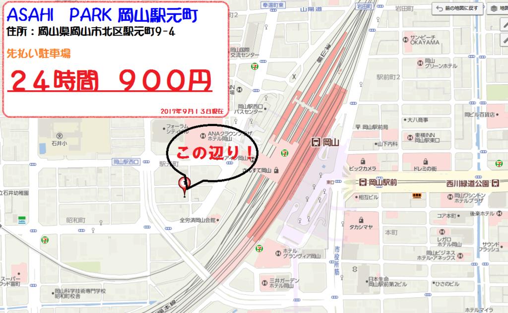 f:id:asahi0001:20170913114039p:plain