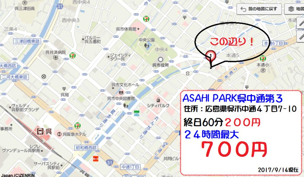 f:id:asahi0001:20170914154710p:plain