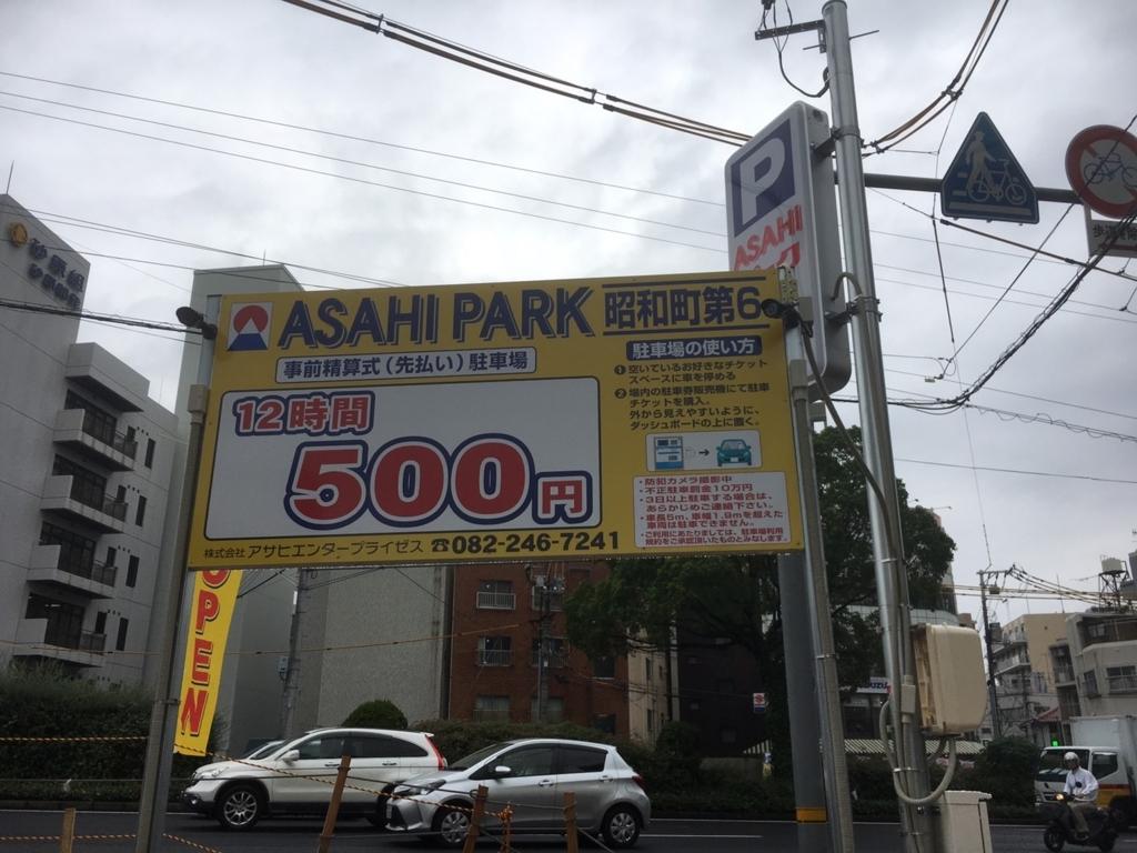 f:id:asahi0001:20170922165440j:plain