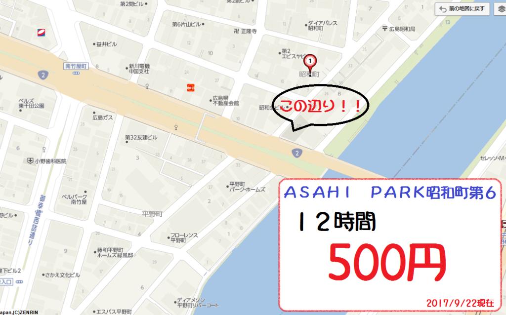 f:id:asahi0001:20170922165511p:plain
