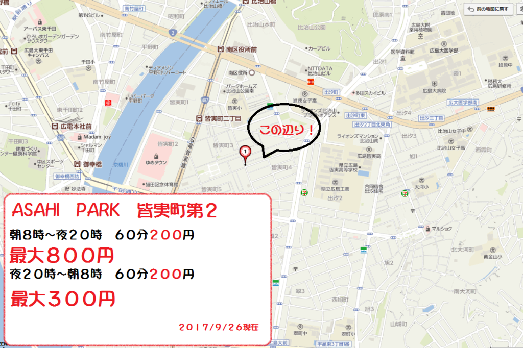 f:id:asahi0001:20170926115057p:plain