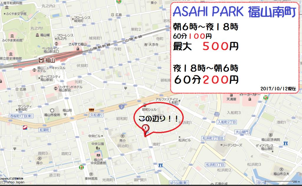 f:id:asahi0001:20171012172425p:plain