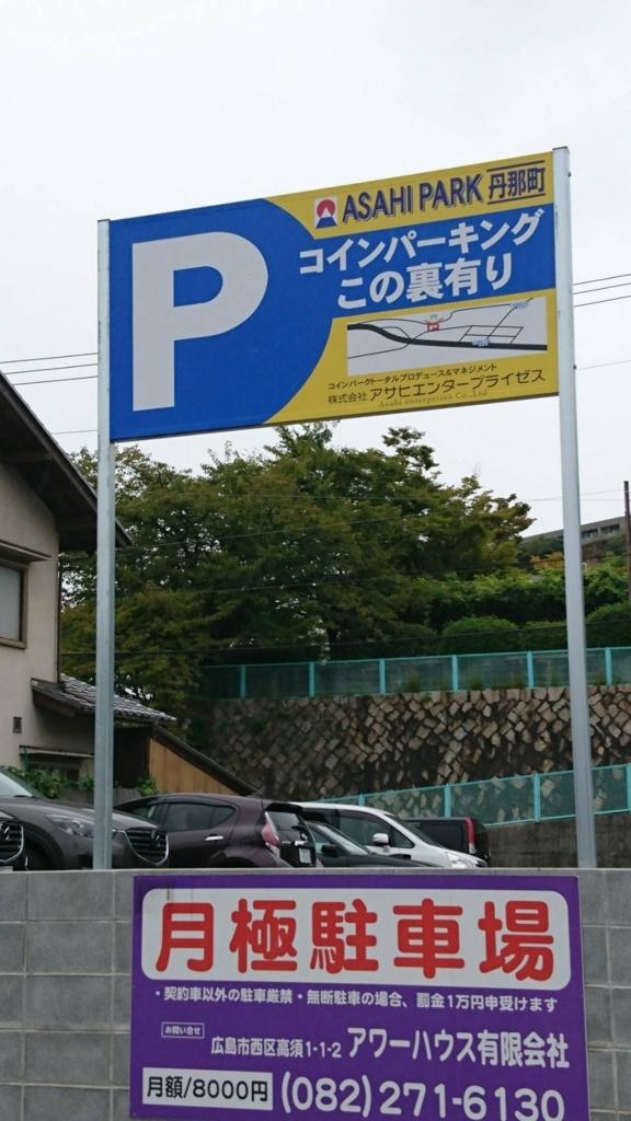 f:id:asahi0001:20171012175312j:plain