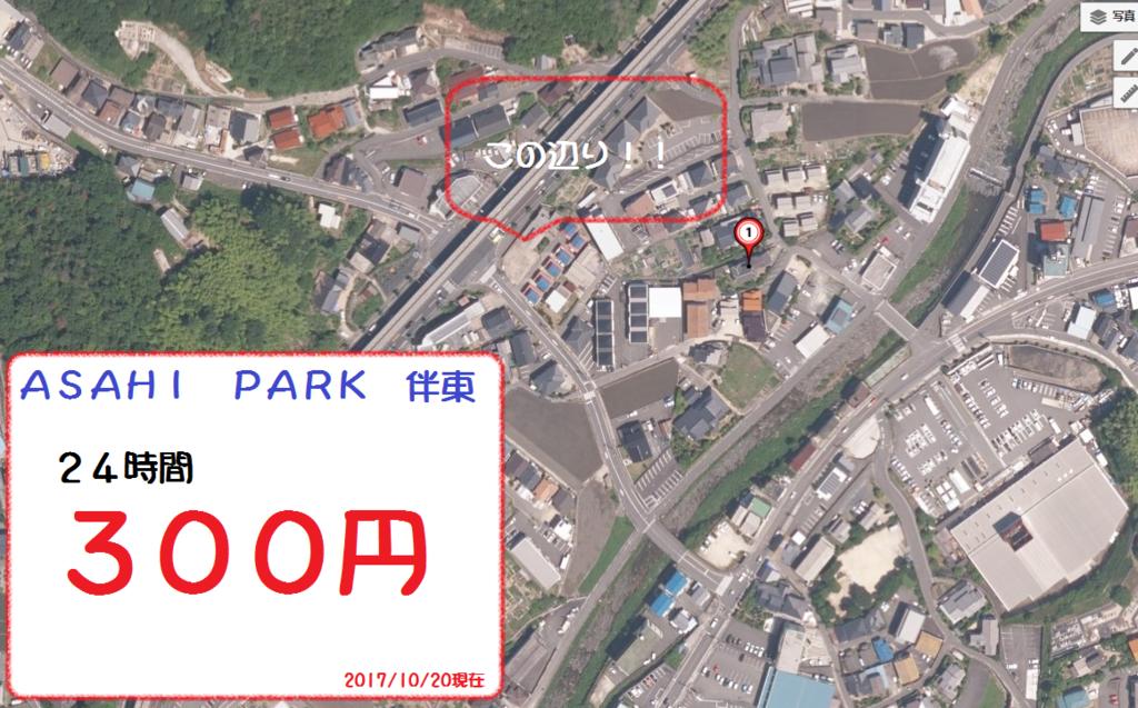 f:id:asahi0001:20171020130819p:plain