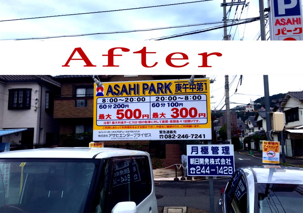 f:id:asahi0001:20171025122239p:plain