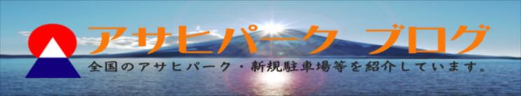 f:id:asahi0001:20180216101757j:plain