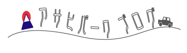f:id:asahi0001:20180216101903p:plain