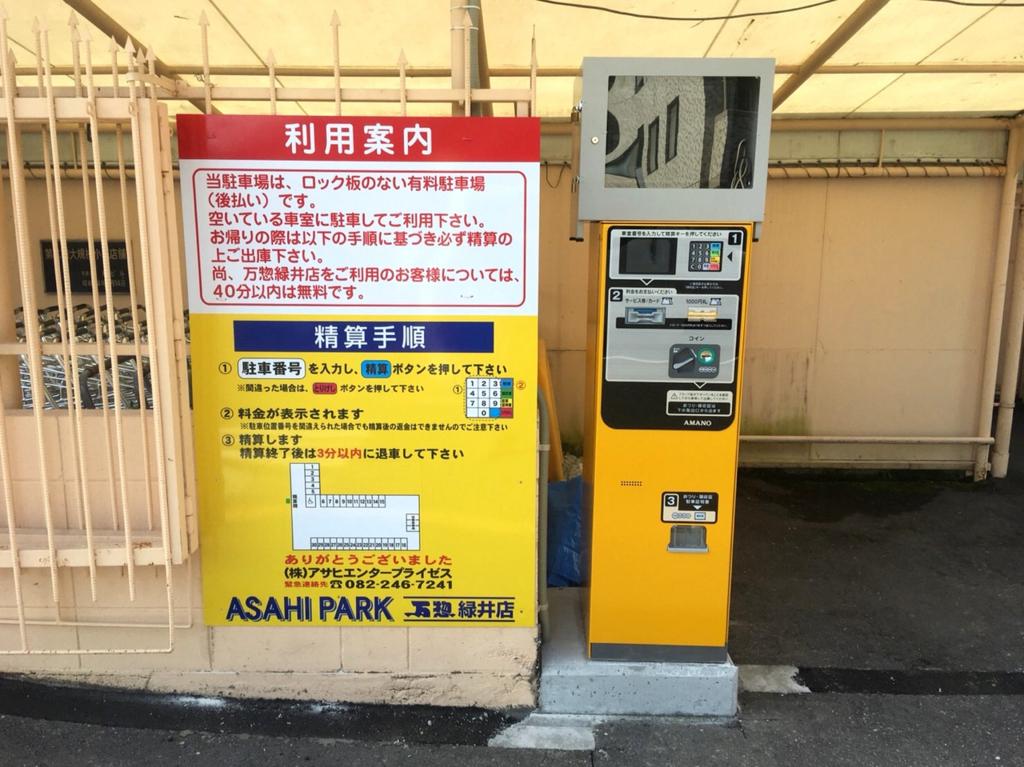 f:id:asahi0001:20180327102014j:plain