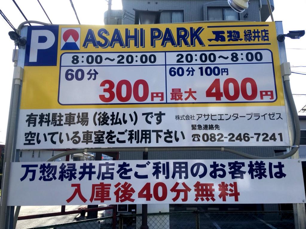 f:id:asahi0001:20180327102233j:plain