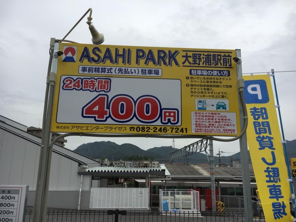 f:id:asahi0001:20180711105505j:plain