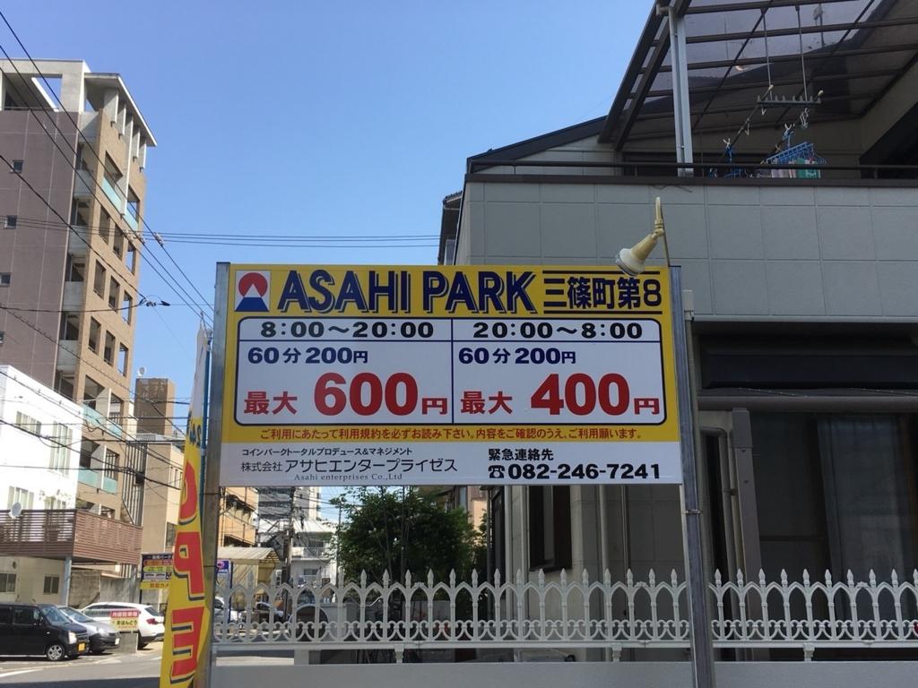 f:id:asahi0001:20180711105519j:plain