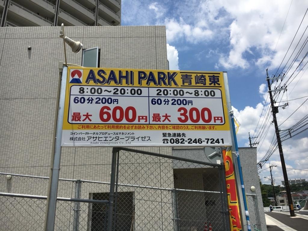 f:id:asahi0001:20180711105535j:plain