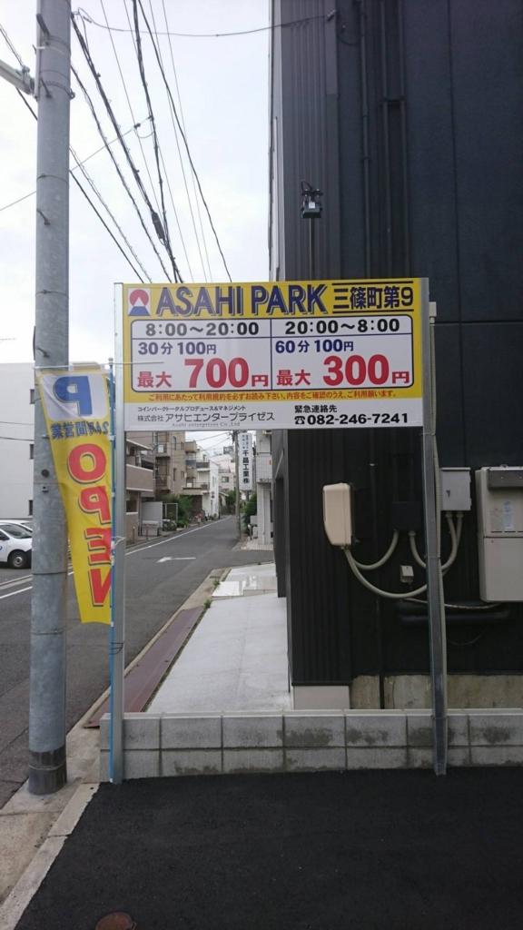 f:id:asahi0001:20180711105839j:plain