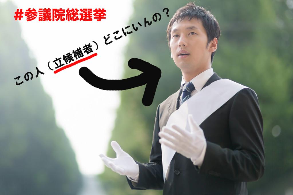 f:id:asahi1745:20160703212408j:plain