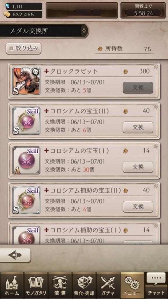 f:id:asahi7401:20170618145403p:plain