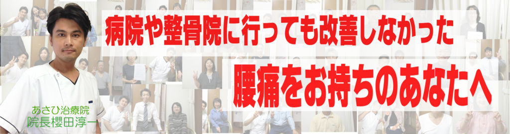f:id:asahi_cure:20160913192214j:plain