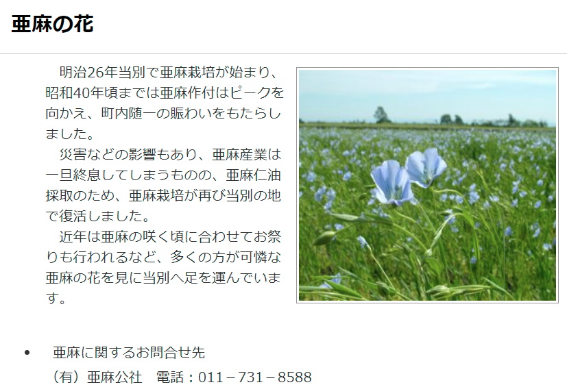 f:id:asahikawakko:20210411140506j:plain
