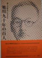 f:id:asahikawakko:20210608131335j:plain