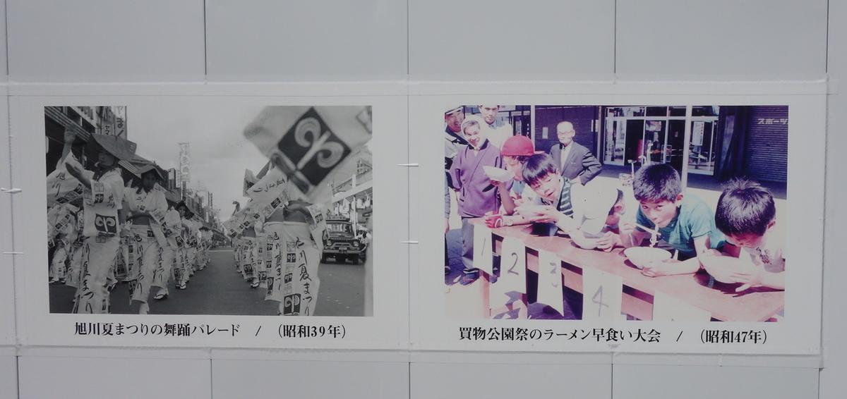 f:id:asahikawakko:20210704142911j:plain