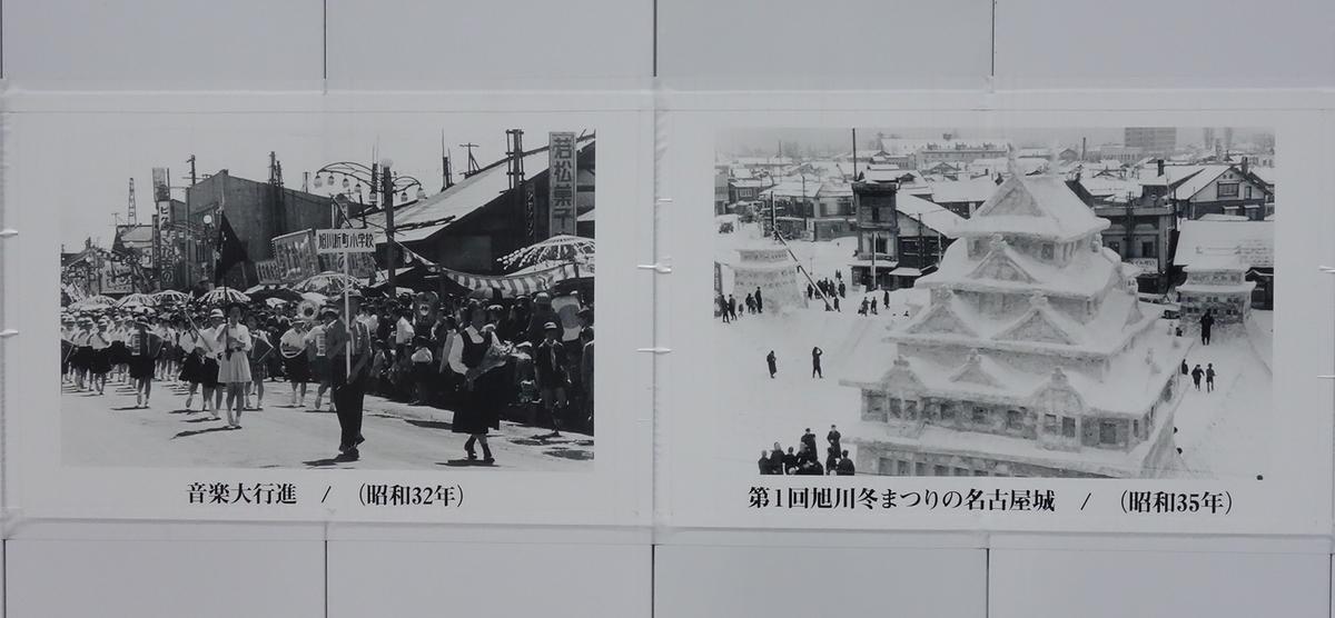 f:id:asahikawakko:20210704142940j:plain