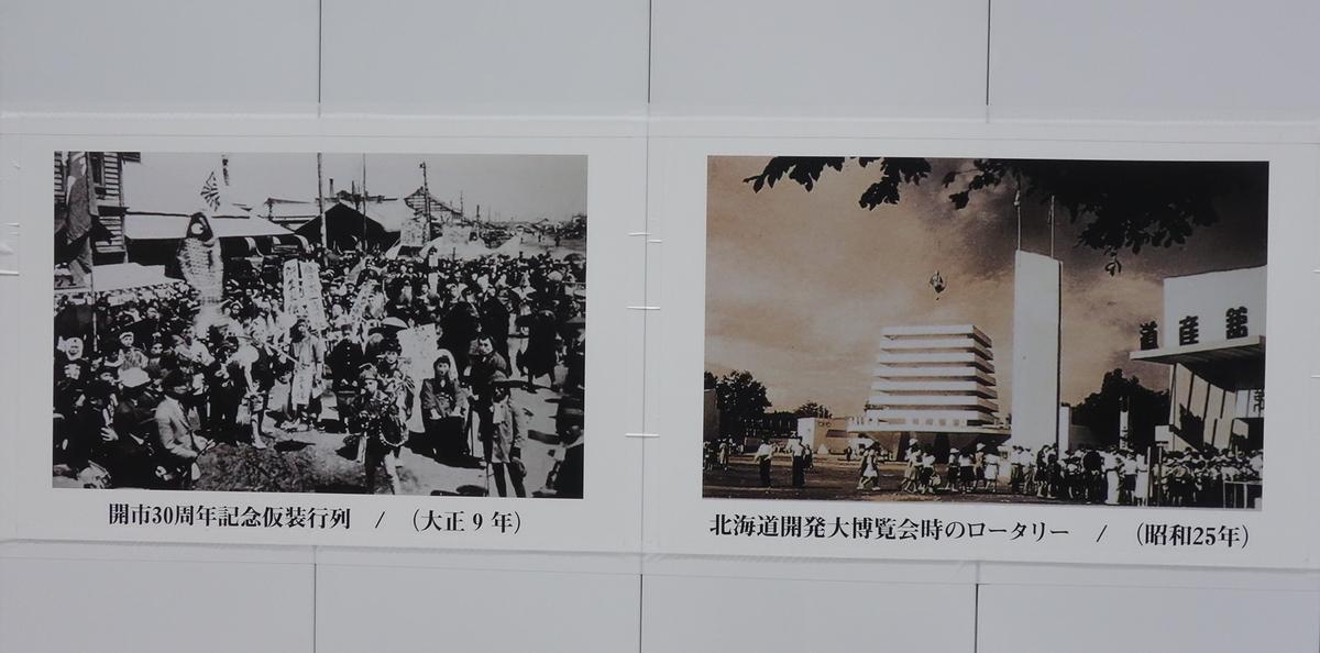 f:id:asahikawakko:20210704142958j:plain