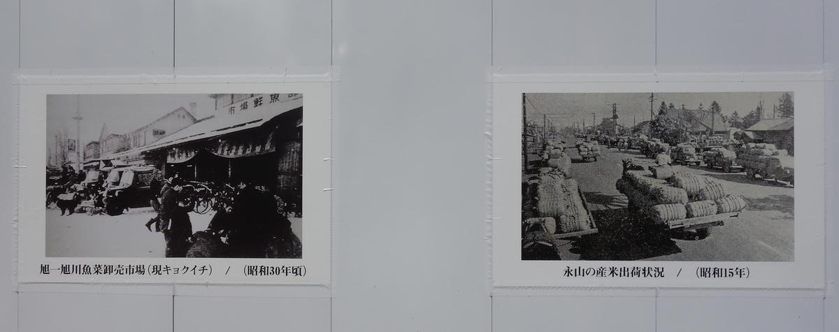 f:id:asahikawakko:20210704143016j:plain