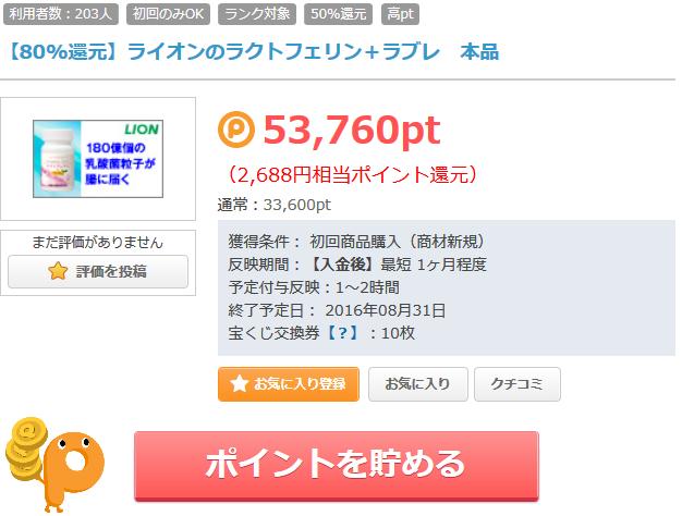 f:id:asahikoki:20160823085944p:plain