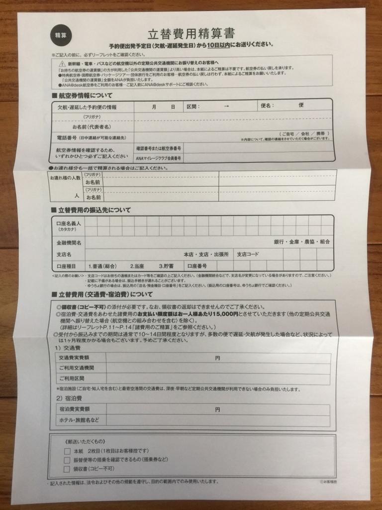 f:id:asahikoki:20180203155438j:plain