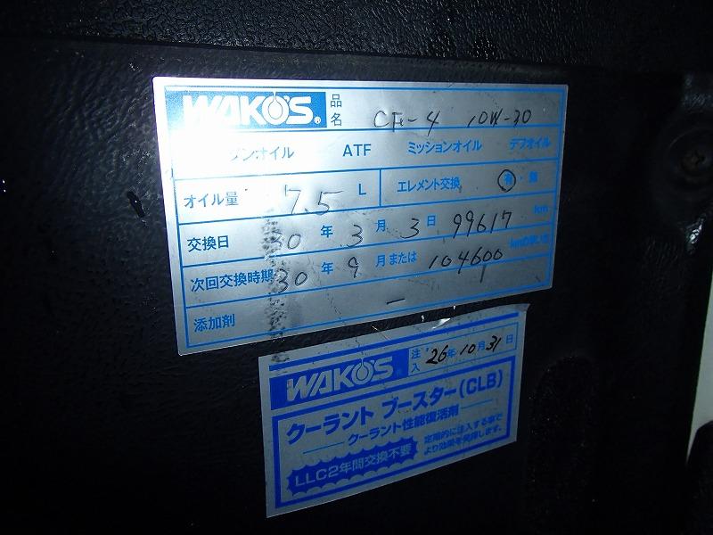 f:id:asahimotors:20210122231911j:plain