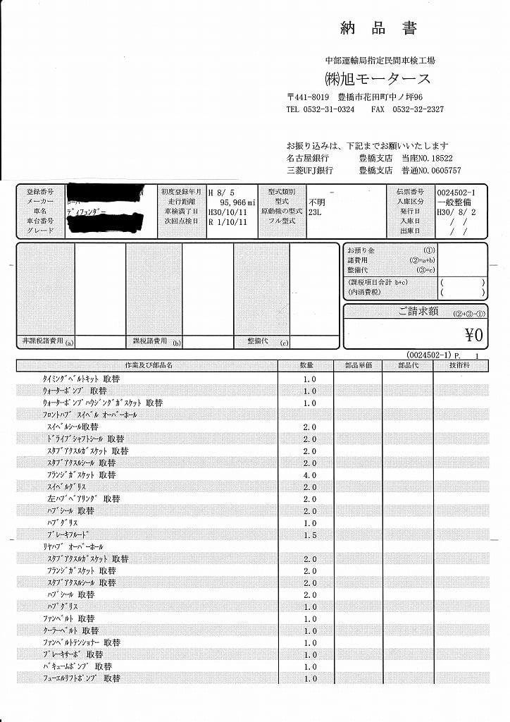 f:id:asahimotors:20210219003208j:plain