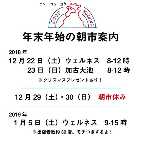f:id:asaichi634:20181222162309j:plain