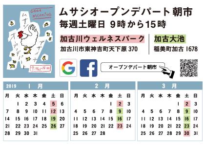 f:id:asaichi634:20190125095351j:plain