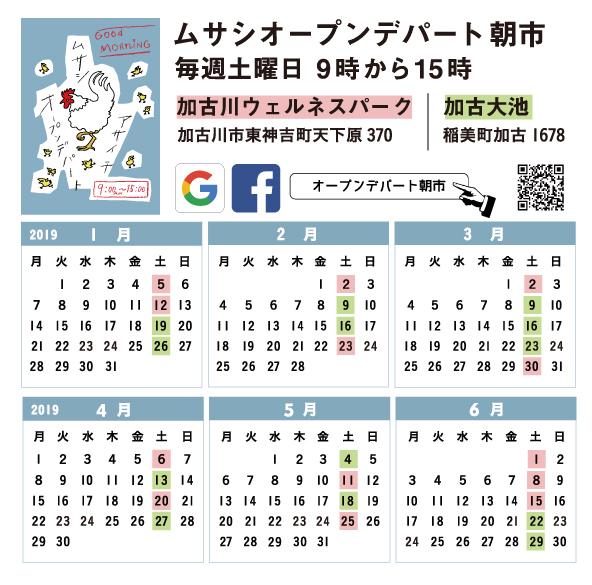 f:id:asaichi634:20190411233417j:plain
