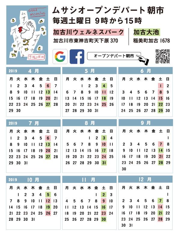 朝市スケジュールカレンダー