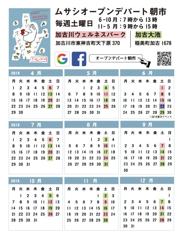 f:id:asaichi634:20190523111556j:plain