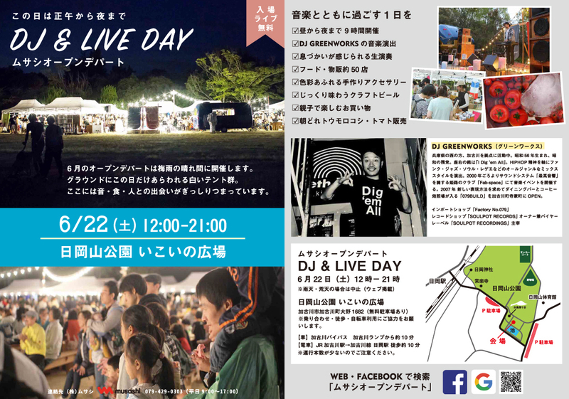DJ&LIVEDAY