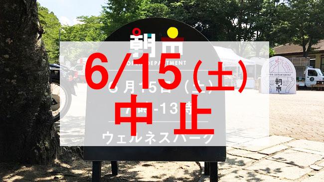 f:id:asaichi634:20190614160103j:plain