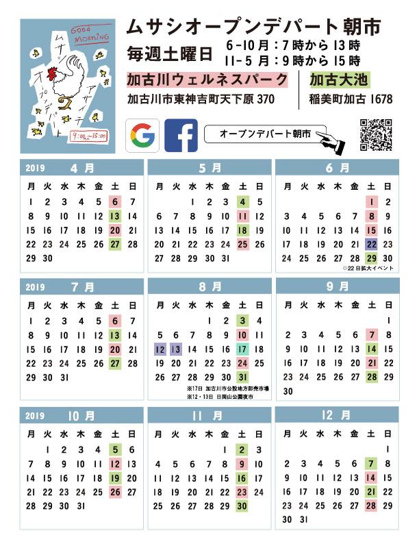 f:id:asaichi634:20190730140119j:plain