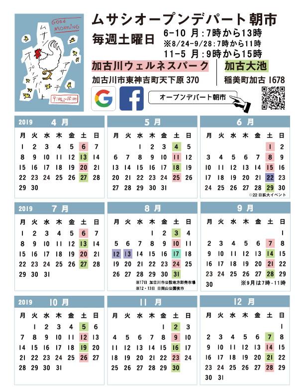 f:id:asaichi634:20190814184043j:plain