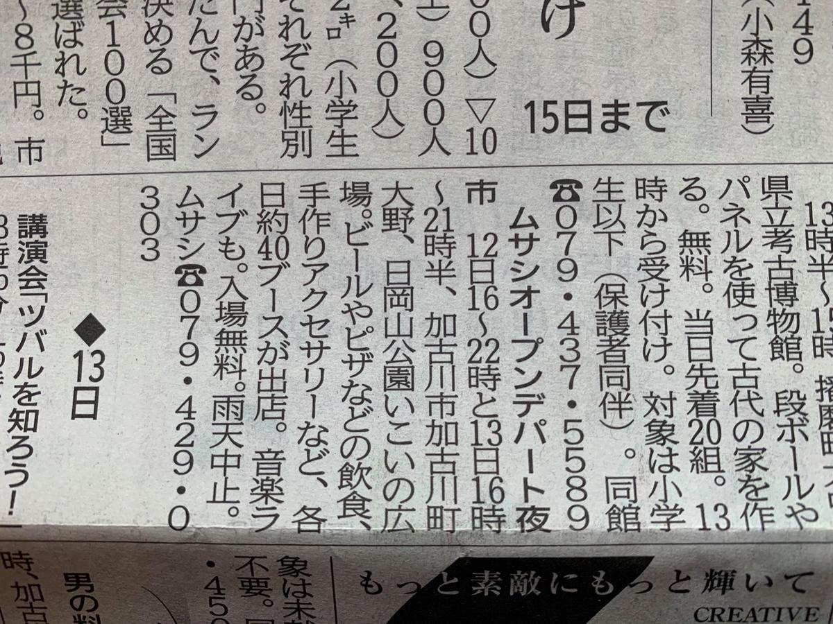 f:id:asaichi634:20190819110656j:plain