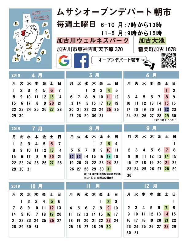 f:id:asaichi634:20190902143128j:plain