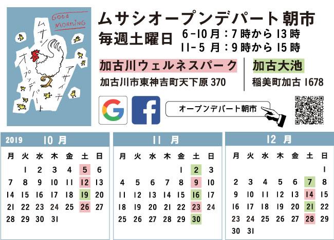 朝市カレンダー2019年10月から12月
