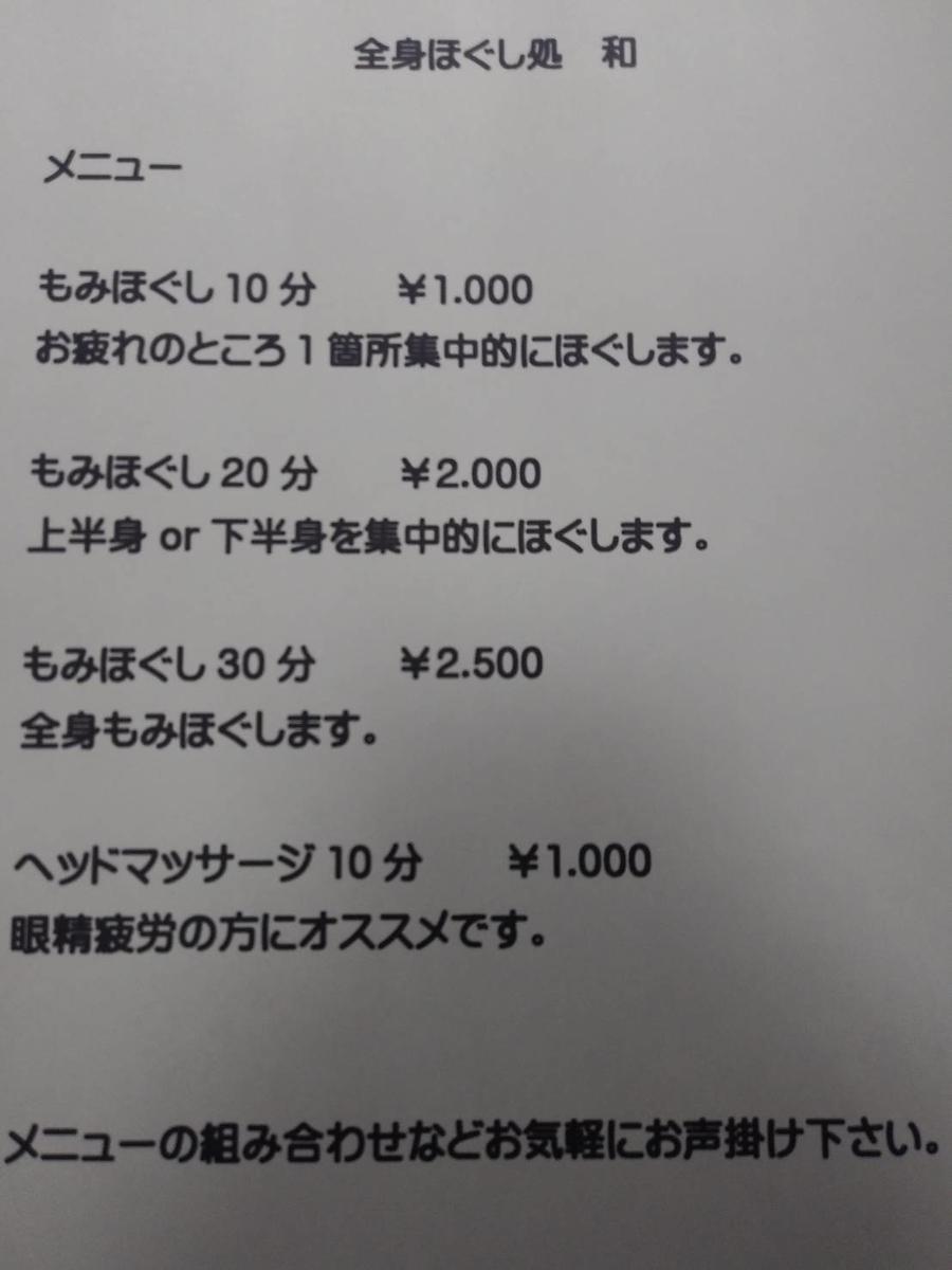 f:id:asaichi634:20190924200218j:plain