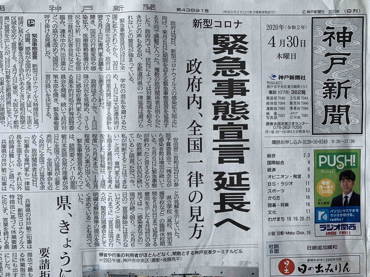 f:id:asaichi634:20200501112647j:plain
