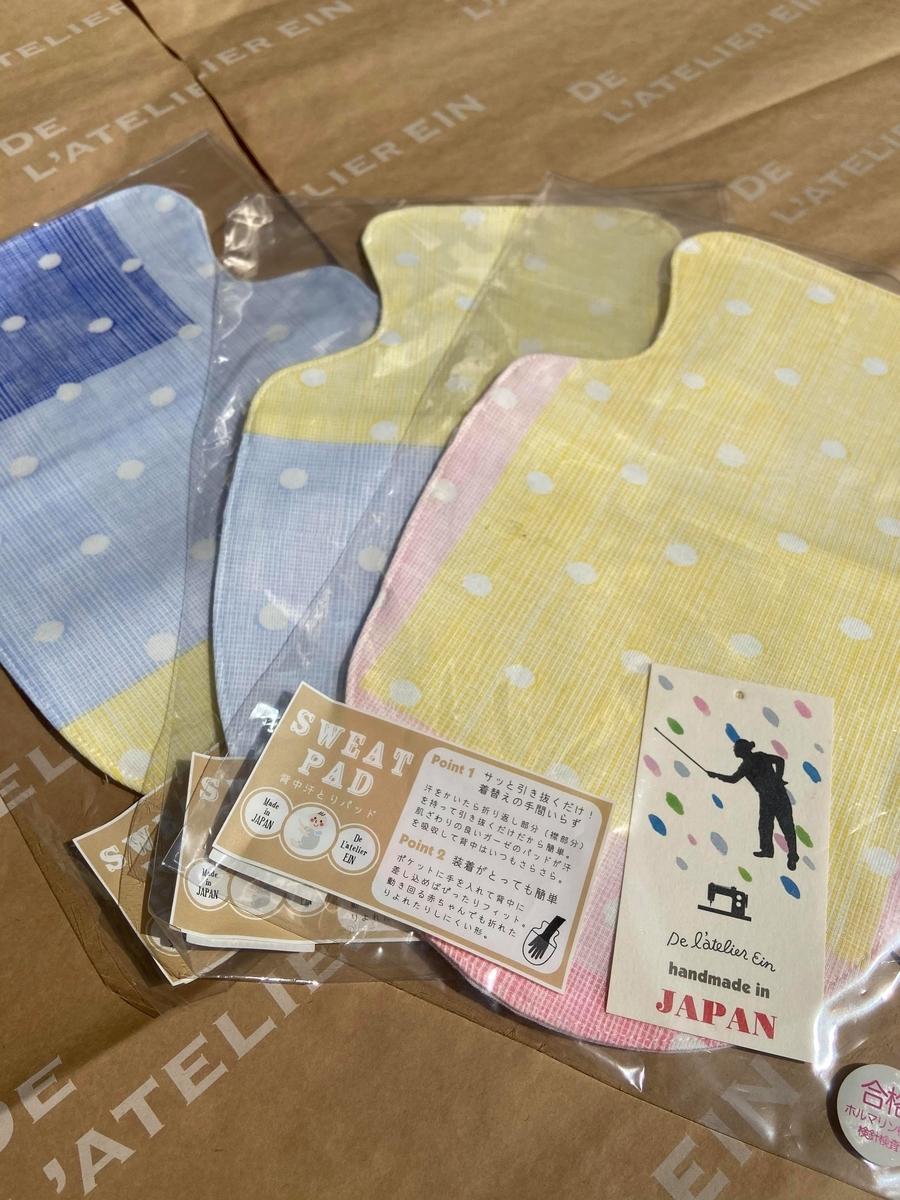 f:id:asaichi634:20200814170534j:plain