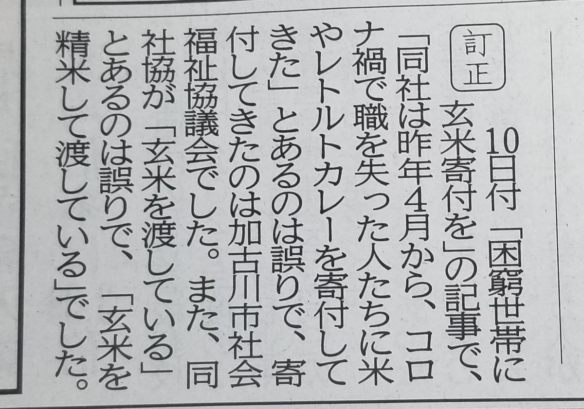 f:id:asaichi634:20210212161010j:plain