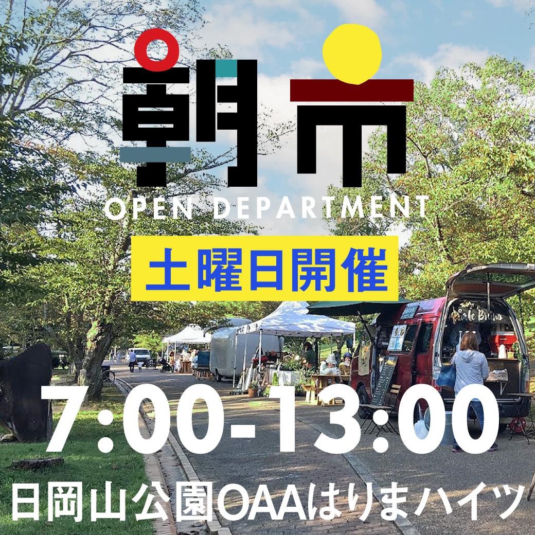 ムサシオープンデパート朝市 日岡山公園