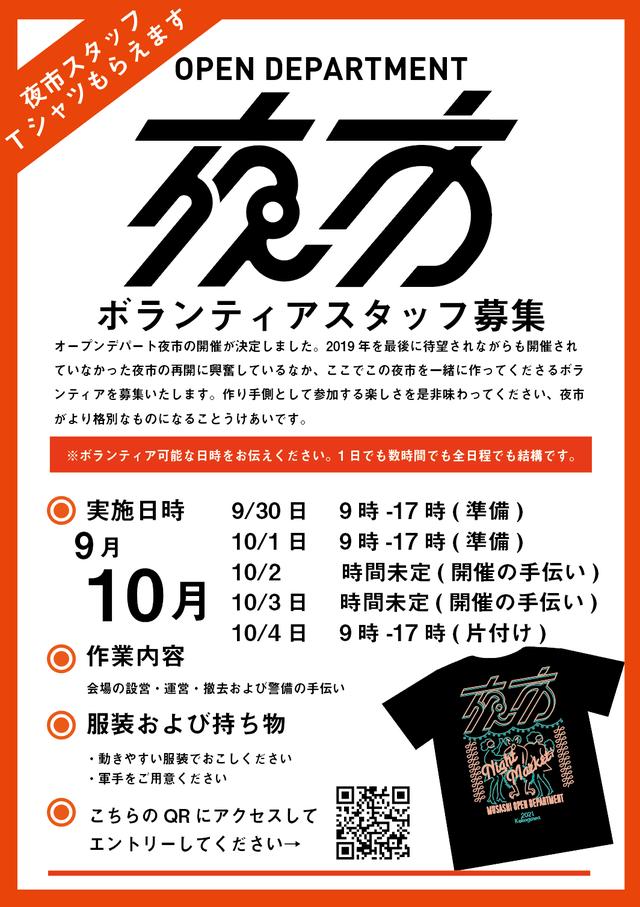 f:id:asaichi634:20210826191433p:plain